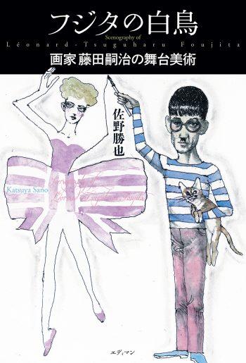 フジタの白鳥画家藤田嗣治の舞台美術