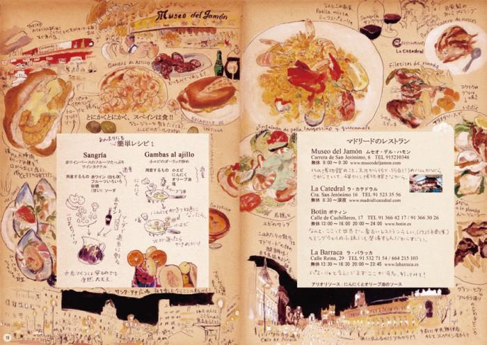 スケッチで旅するスペイン (Page 18-19)