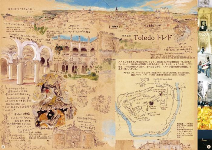 スケッチで旅するスペイン (Page 30-31)